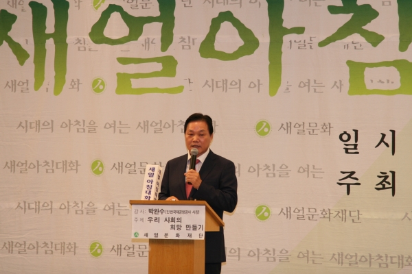 박완수 인천국제공항공사 사장